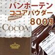 バンホーテン ココアパウダー 1kg 【ヴァンホーテン 純ココア 無糖ココア】【お菓子作りに最適】