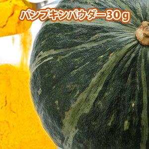 パンプキン パウダー HappyPrice かぼちゃ