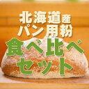 北海道からのめぐみが選び抜いた小麦粉5種セットです。北海道産 パン用粉 食べ比べ セット 【北...