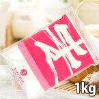 E65 (準強力ハードブレッド用粉) 1kg 【北海道産 小麦粉 江別製粉】【準強力粉 国産 パン】【ホームベーカリー 食パン レシピ におすすめ パン材料】