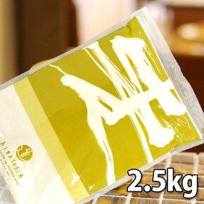 キタノカオリストレート(強力粉)2.5kg【北海道産小麦粉江別製粉】【強力粉小麦粉国産キタノカオリロング】【7200円以上で送料無料】【ホームベーカリー食パンレシピにおすすめパン材料】