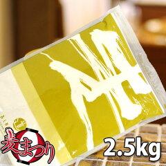 はるゆたかブレンド (強力粉) 2.5kg【北海道産小麦粉 ハルユタカ小麦 江別製粉】【麦まつ…