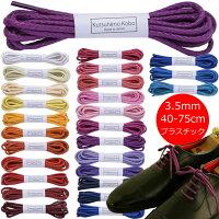 【プラスチックセル】カラー靴ひも・丸(No.702-M・3.5mm幅・全50色)40cm・45cm・50cm・55cm・60cm・65cm・70cm・75cm