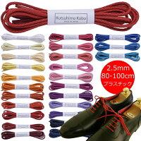 【プラスチックセル】カラー靴ひも・丸(No.702-S・2.5mm幅・全50色)80cm・90cm・100cm