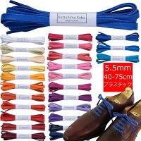 【プラスチックセル】カラー靴ひも(No.703-L・平・5.5mm幅・全50色)40cm・45cm・50cm・55cm・60cm・65cm・70cm・75cm