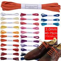 【プラスチックセル】カラー靴ひも(No.703-S・平・3mm幅・全50色)40cm・45cm・50cm・55cm・60cm・65cm・70cm・75cm