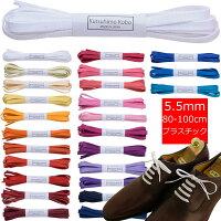 【プラスチックセル】カラー靴ひも(No.704-L・平・編目・5.5mm幅・全50色)80cm・90cm・100cm