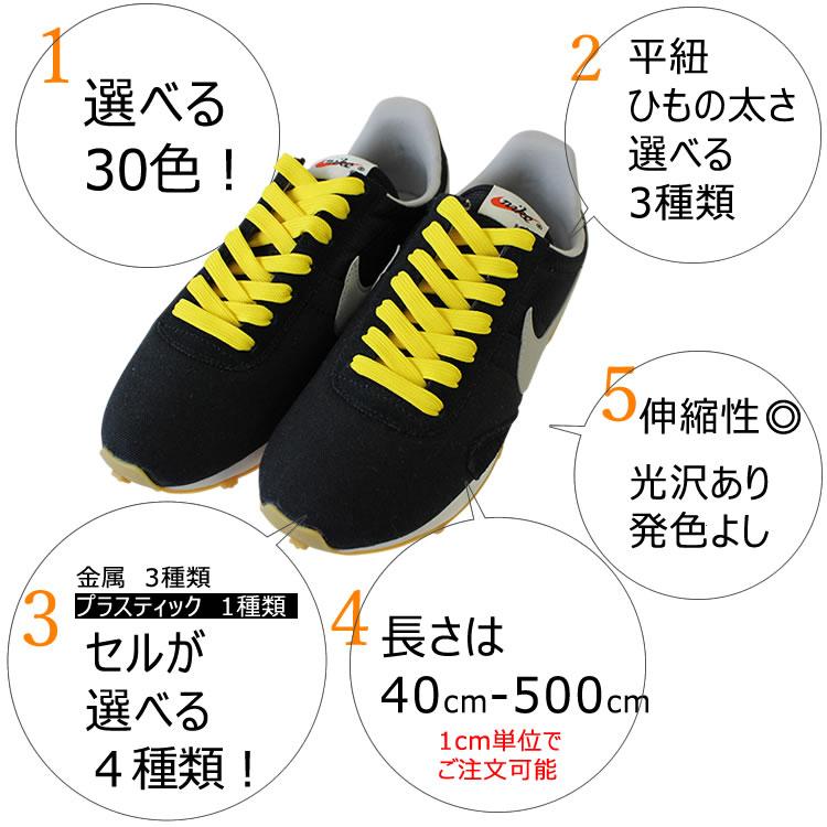 【金属セル】スニーカー用靴ひも ポリエステル 平ひも(8mm幅)110cm・120cm・130cm・140cm【 靴紐 靴ひも くつひも 】