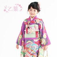 【レンタル】七五三着物7歳レンタルセット高級四つ身着物セットレンタル乙葉ブランド
