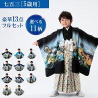 七五三袴5歳男の子13点セット