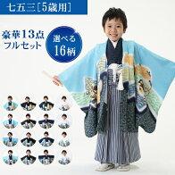 七五三袴5歳男の子10点セット