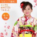 【レンタル】七五三 着物 7歳 女の子 22点フルセット クリーム地に松竹梅