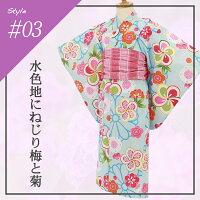 浴衣+帯の2点セット「水色地にねじり梅と菊」