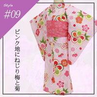 浴衣+帯の2点セット「ピンク地にねじり梅と菊」