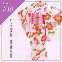 浴衣+帯の2点セット「ピンク地に椿・麻の葉と金魚」