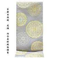 「京都西陣織:老舗河合美術織物謹製」唐錦飛鳥洋華文最高級正絹袋帯