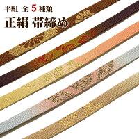 「帯締め平組:絹100%」【全5種】和装小物着物礼装着付け小物正絹帯〆