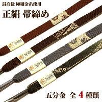「高級五分金:帯締め:絹100%」【全4種】最高級極細金糸使用和装小物着物礼装着付け小物正絹平組帯〆