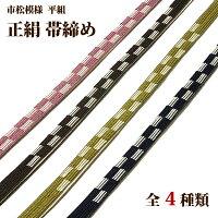 「平組帯締め:絹100%」【全4種】市松模様和装小物着物礼装着付け小物正絹帯〆