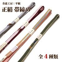 「高級寿恵工房:帯締め:絹100%」【全4種】和装小物着物礼装着付け小物正絹平組帯〆