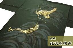 「迫力ある龍柄」 金彩加工 渋い深緑色系 絵羽 男物 正絹 長襦袢