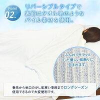 スーパー冷感リバーシブル肌カバー兼ケット