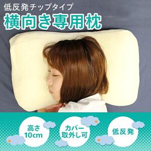 横向き低反発枕