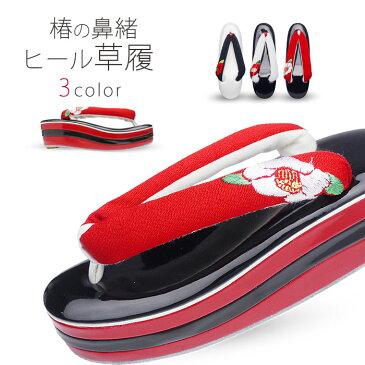 椿 の 刺繍 鼻緒 高級 3枚芯 厚底ヒール 草履 単品 選べる3色 赤 黒 白 卒業式 振袖 成人式 袴