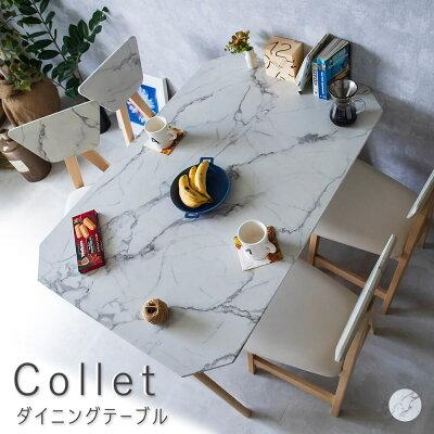 Collet(コレット)ダイニングテーブルダイニングテーブルテーブル大理石調大理石ダイニング食卓机食卓机木製PVC北欧ナチュラル西海岸おしゃれ人気モダンナチュラルシンプル北欧レトロ西海岸ミッドセンチュリー