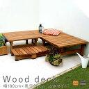 Wooddeck(ウッドデッキ) ウッドデッキ 幅 180 cm × 奥行 90cm 3点セット 送料無料 ウッドデッキ風 簡単 縁側 本格的 DIY 木製 天然木 庭 ベランダ マンション おしゃれ 小型 北欧 ガーデン 屋外 家具 ライトブラウン