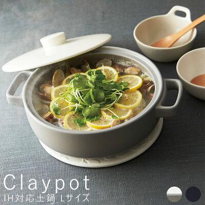 Claypot(クレイポット)IH対応土鍋LサイズTOTEクレイポットLグレーネイビーバイカラー3340ml送料無料ナチュラルシンプル北欧レトロ西海岸ミッドセンチュリーmeglasメグラス