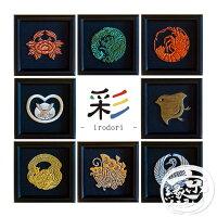 インテリア刺繍額彩-irodori-動物お守り贈り物