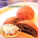 高級美容食【糖質制限 ダイエット プチパン】プロプチ ココア...