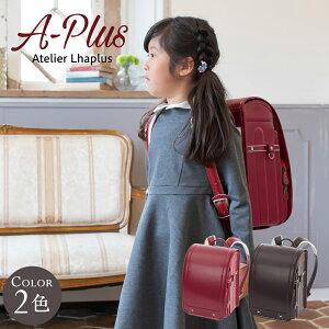 ランドセル ふわりぃ 女の子 アプラス レッド ブラウン 2020年 日本製 A4フラットファイル対応 クラリーノ 人気 保証付き 軽量