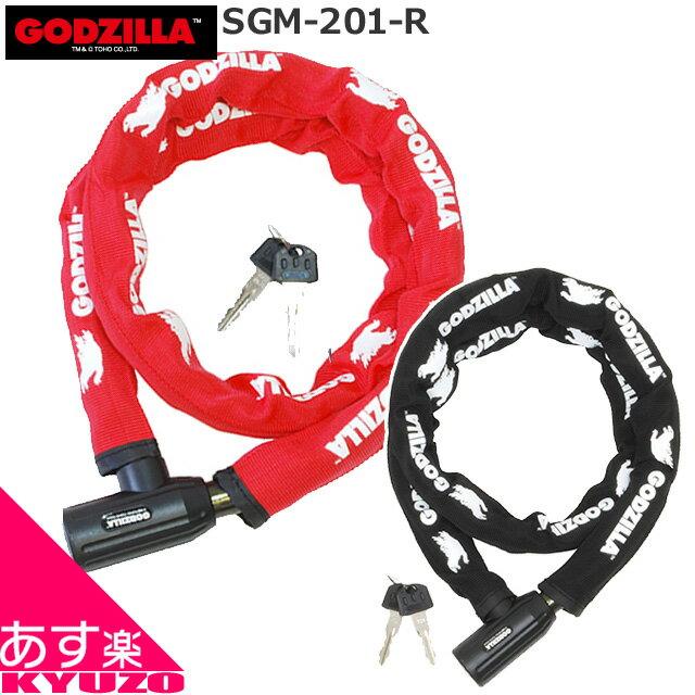 自転車用アクセサリー, ロック SAIKO GODZILLA STEEL LINK LOCK 20 SGM-201SGM-201K