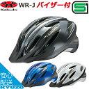 OGK KABUTO サイクルヘルメット WR-L ダブルアール・エル バイザー付き 自転車用サイクルヘルメットランキング軽量で安全サイクリングに最適通勤や通学にも大人用 自転車の九蔵