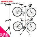 送料無料 MINOURA ミノウラ 箕浦 GRAVITY STAND 2 グラビティスタンド2 自重式サイクルスタンド ディスプレイスタンド 室内 自転車の九蔵 あす楽の商品画像