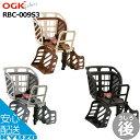OGK スタンダードうしろ子供のせ RBC-009S チャイルドシート[後用]後ろ用子供乗せママチャリに最適!幼稚園の送り迎えに便利なうしろようこどものせ 自転車の九蔵
