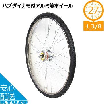 大阪ギヤ製作所 ハブダイナモ付ステンレス前リムセット FH-HD27ST 自転車用 完組みリム 前リムセット 27インチ ホイール オートライトに じてんしゃリム フロントリム タイヤ スポーク 自転車の九蔵