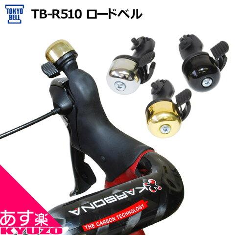東京ベル TB-R510 ロードベル 自転車用ベルオススメ呼び鈴安全走行の必需品じてんしゃブザーランキング衝突事故防止に呼鈴で強烈アピール 自転車の九蔵