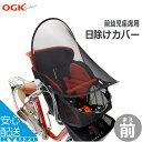 OGK技研 UV-012 Sunshade (前幼児座席用日除けカバー) RCF-002とRCF-001に対応 日よけ 子供乗せよう フロントチャイルドシート用 熱中症予防に 子供のせ自転車に じてんしゃの安心通販 自転車の九蔵