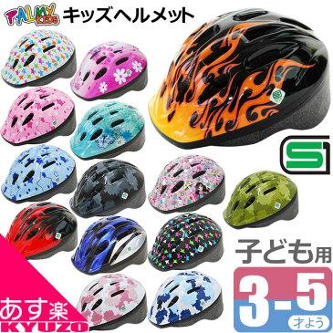 7,700円以上で送料無料 PALMY パルミーキッズヘルメット P-MV12 2歳くらいから 子供用ヘルメット 自転車メット 幼児用 SG製品 子供乗せやキックバイクに 自転車の九蔵 あす楽