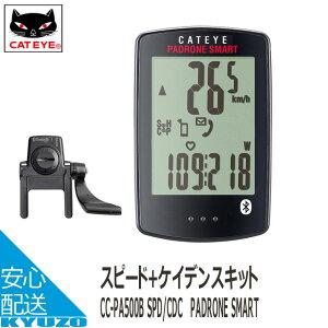 CATEYE キャットアイ サイクロンコンピュータ CC-PA500B SPD/CDC PADRONE SMART スピード+ケイデンスキット サイクルメーター ロードバイクやクロスバイクに サイクルコンピューター 自転車の九蔵