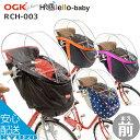 自転車幼児座席専用風防レインカバー前用OGK技研 RCH-003 前用子ども乗せ防寒用レインカバーにも チャイルドシート用カバー子供乗せカバーママチャリに最適こどものせカバー 自転車の九蔵