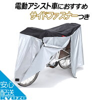 Kawasumi カワスミ KW-388AS/BK サイクルカバー ファスナー付き(前後バスケット付き対応) 自転車カバー チャイルドシート付対応 電動自転車 にお勧め 自転車の九蔵