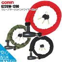 GORIN G226W-1200 ウェーブキージョイントワイヤーロック 自転車 鍵 カギ ロック 自...