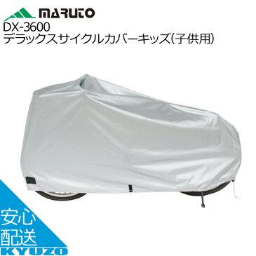 MARUTO 大久保製作所 DX-3600 デラックス サイクルカバーキッズ 子供用 車体カバー 自転車カバー 自転車の九蔵