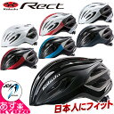 OGK KABUTO オージーケー・カブト サイクルヘルメット RECT レクト 自転車用サイクルヘルメット ランキング 軽量で安全サイクリングに最適通勤や通学にも大人用自転車の九蔵 あす楽