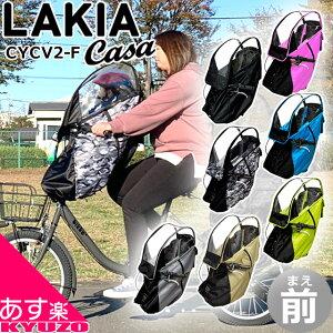 後付け前用子供のせ専用 サイクルカバー LAKIA CASA ラキア カーサ CYCV2-F サイクルカバー 前用 まえ用 フロント用 子ども乗せ レインカバー チャイルドシートカバー 子供乗せカバー こどものせ カバー 防風 自転車の九蔵