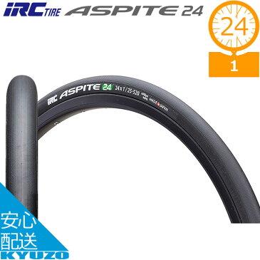 IRC HP-87 アスピーテ 24 24×1 タイヤ 自転車 クリンチャータイヤ アラミドビード 24インチ 井上ゴム工業 自転車の九蔵